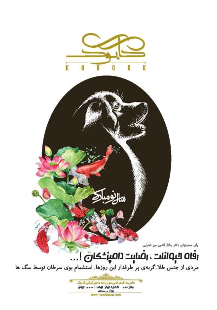 The secend  issue of the Kabul Veterinary Medicine Specialist