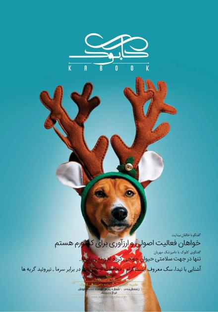 The fifth issue of the Kabul Veterinary Medicine Specialist