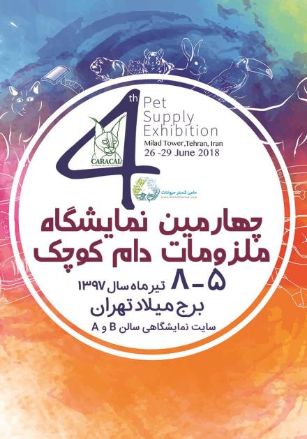 4th pet supply exhibition، 26th to 29th June Milad Tower Tehran , Iran