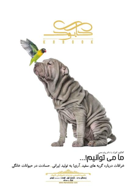 The first issue of the Kabul Veterinary Medicine Specialist